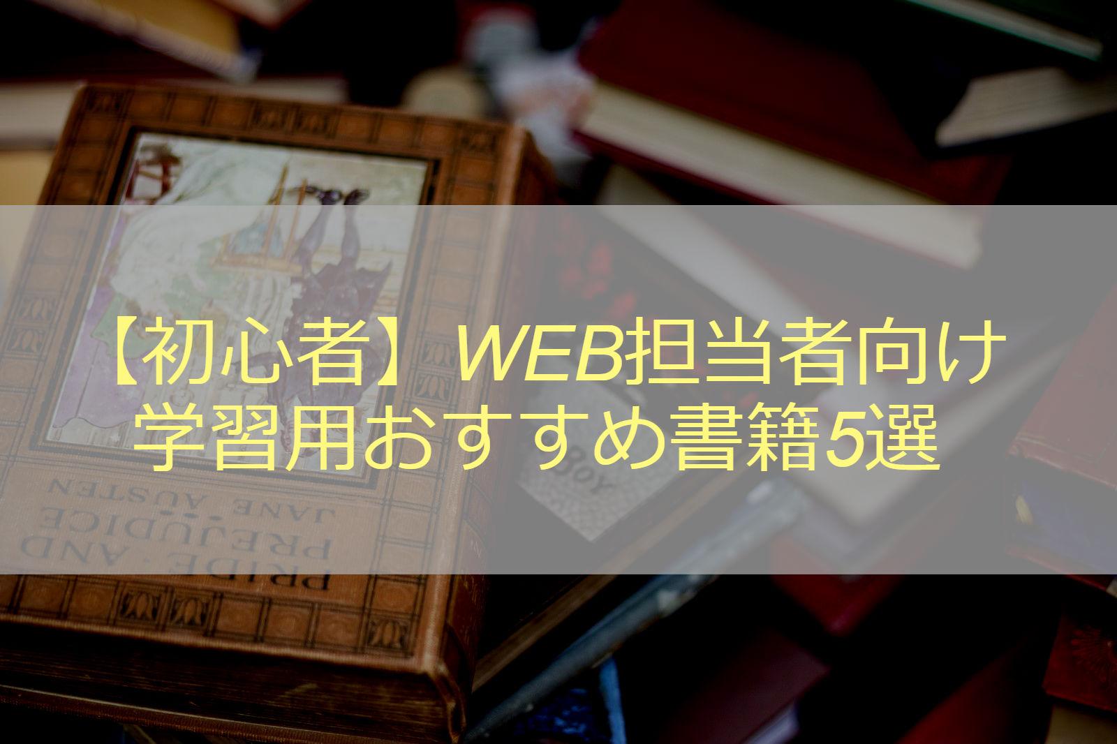 初心者WEB担当者におすすめの学習本5選