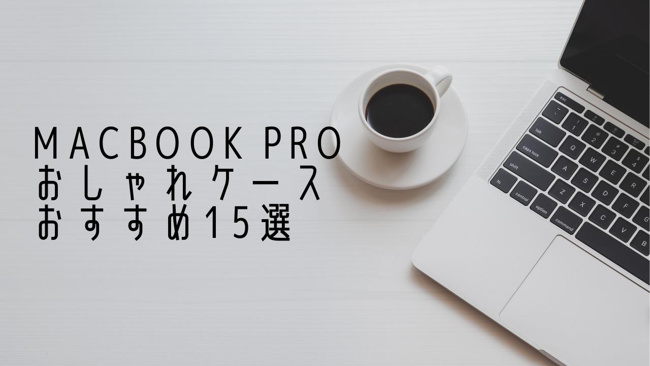 Macbook proのおしゃれケースおすすめ15選