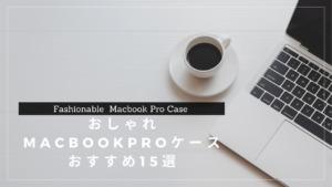 【2021年最新】おしゃれなMacBookProケースのおすすめ15選