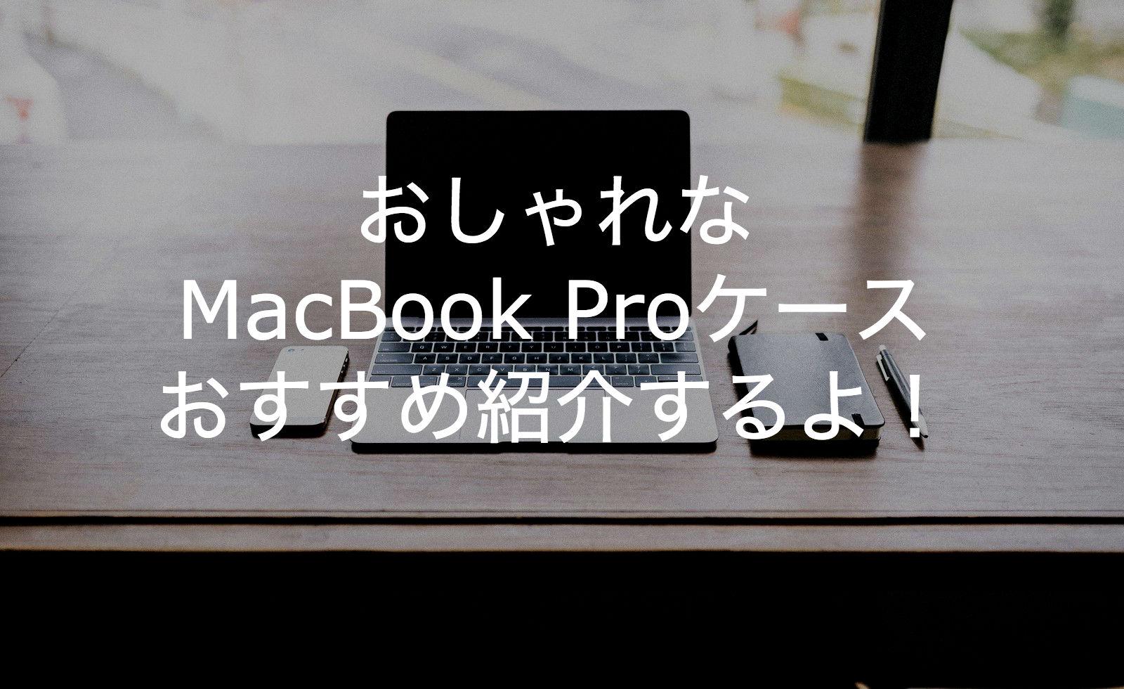 【最新版】おしゃれなMacBookProケースのおすすめ15選