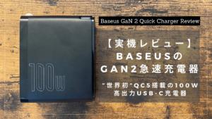 """BaseusのGaN2急速充電器を実機レビュー!""""世界初""""QC5搭載の100W高出力USB-C充電器"""
